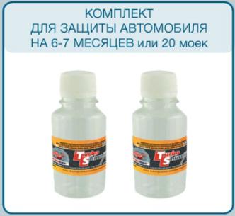 Turboshine (турбошайн) - нанопокрытие для защиты автомобиля. Фирменный магазин.