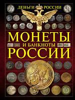 Деньги России. Монеты и банкноты России. Мерников А. Г.