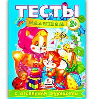 Веселый старт Тесты малышам с игровыми заданиями от 2 лет Изд-во: Пегас