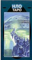 Карты НЛО Таро / UFO Tarot (ANKH)