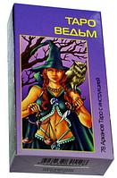 Таро Ведьм