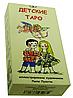 Таро Детские (с мешочком)