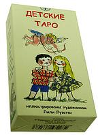 Детские Таро