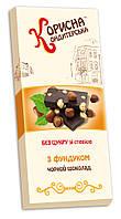 Шоколад черный фирменный с фундуком 100 г со стевией Стевиясан KK-0036