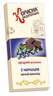 Шоколад черный фирменный с натуральной черникой 100 г со стевией Стевиясан KK-0037