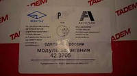 Катушка зажигания, модуль зажигания, ВАЗ 2110, ВАЗ 2111, ВАЗ 2112 1.5L (8 и 16) кл.  МЗАТЭ-2