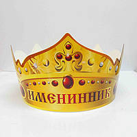 Корона именинник