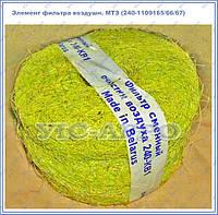 Элемент фильтра воздушный МТЗ (240-1109165/66/67) Беларусь
