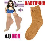 """Носки женские капроновые """"Ласточка"""" с 2-й стопой,  НК-48"""