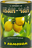 Иван чай ферментированный с лимоном