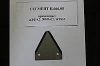 Сегмент Н.066.08 ЖРБ 4.2 ЖБВ 4.2 ЖРК 5