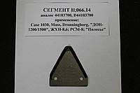 Сегмент Н.066.14 Дон 1200/1500 РСМ-8 Полесье ЖХН-8.6