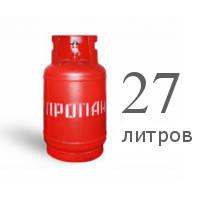 Газовый баллон бытовой объемом 27 литров пр-ва Новогрудского завода газовой аппаратуры Беларусь
