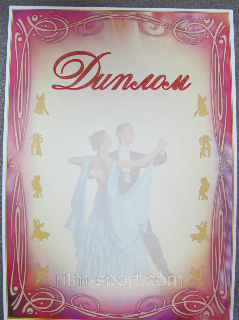 Диплом (бальні танці)