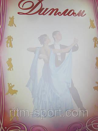 Диплом (бальні танці), фото 2