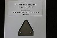Сегмент Н.066.14.01 скрупным зубом Дон-1200/1500 РСМ-8 Полесье ЖХН-8.6
