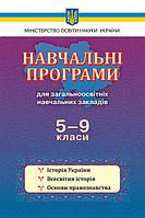 Навчальні програми для ЗНЗ, 5-9 кл. Історія. Правознавство.