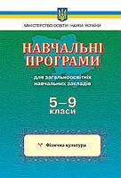 Навчальні програми для ЗНЗ, 5-9 кл. Фіз. культура.