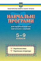 Навчальні програми для ЗНЗ, 5-9 кл. Укр. мова/літ-ра.