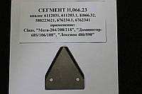 Сегмент Н.066.23 (аналог 611203.1) CLAAS Mega-204/208/218 Dominator-688/106/108 Lexion-480/590