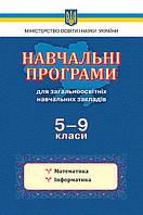 Навчальні програми для ЗНЗ, 5-9 кл. Математика. Інформатика.