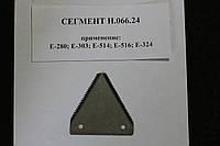 Сегмент Н.066.24 (С10/2) Е-280 Е-303 Е-514 Е-516 Е-324