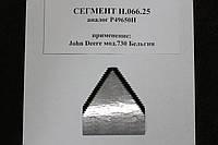 Сегмент Н.066.25 (аналог Р49650Н) John Deere мод.730 Бельгия