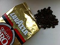 Кофе зерновой Lavazza Qualita Oro 1кг. 100% Арабика из Италии.