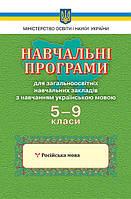 Навчальні програми для ЗНЗ, 5-9 кл. Рос. мова (укр.).