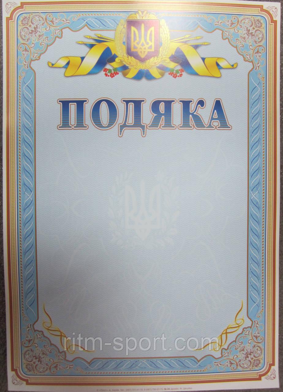 Подяка (з гербом України)