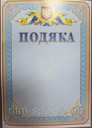 Подяка (з гербом України), фото 2