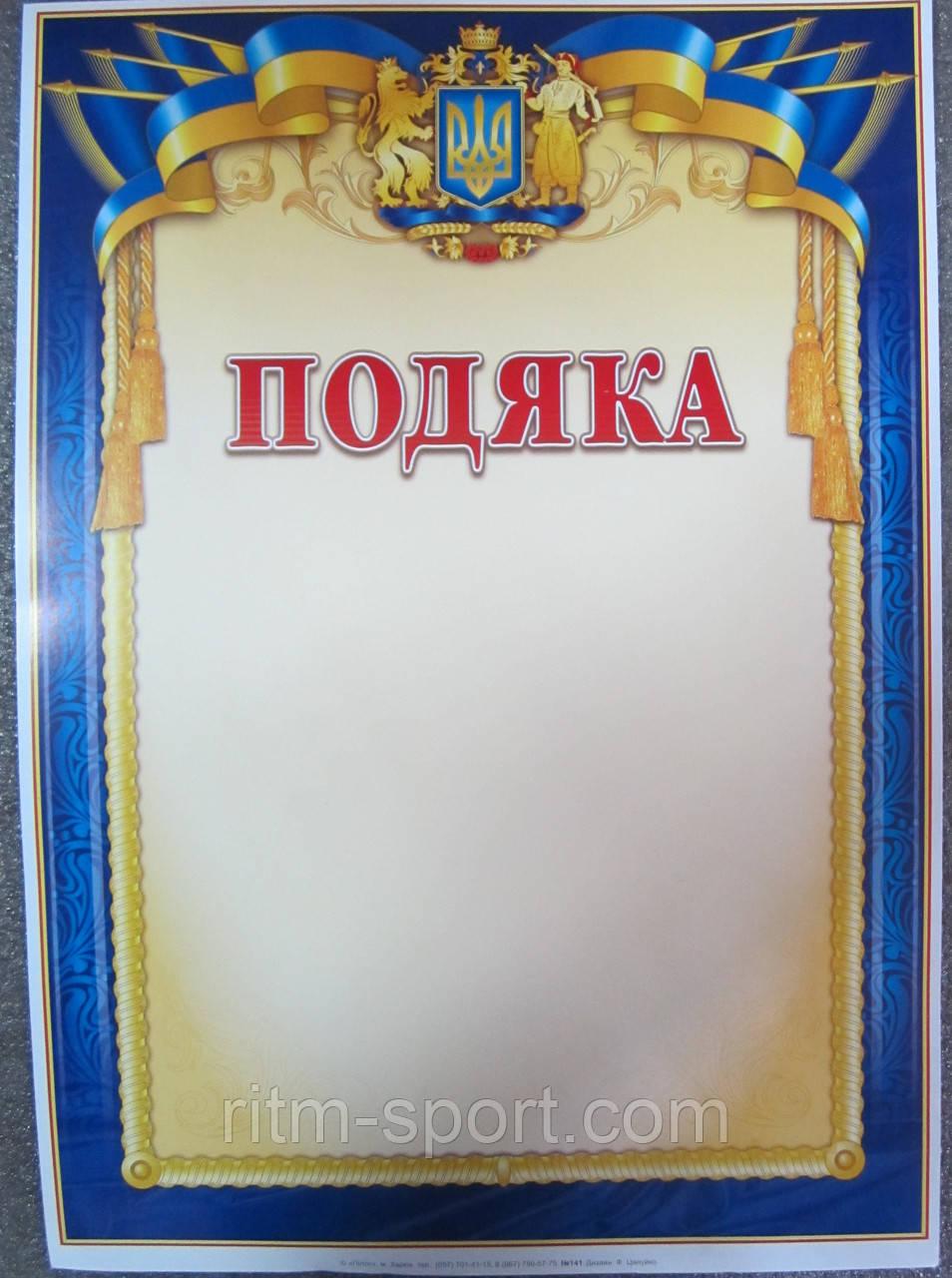 Подяка (бланк з зображенням великого герба України)