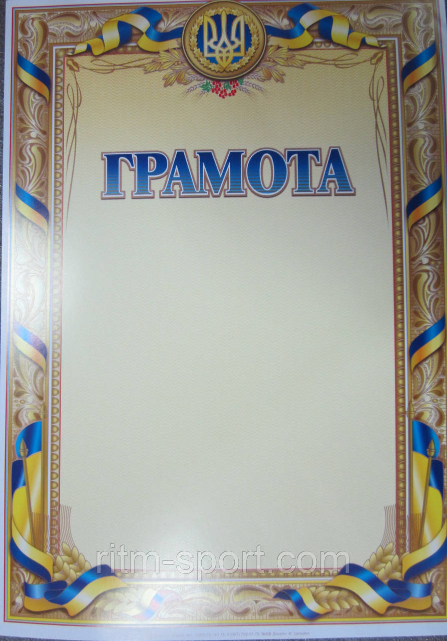Бланк грамоты наградной с гербом Украины