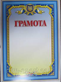 Бланк грамоты с гербом Украины (универсальный)