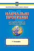 Навчальні програми для ЗНЗ, 6-9 кл. Географія.