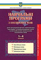 НАВЧАЛЬНІ ПРОГРАМИ ДЛЯ ЗНЗ 1-4 КЛ. З ІНОЗ. МОВ.