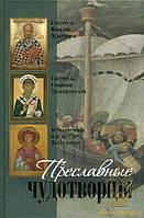 Преславные чудотворцы. Святитель Николай чудотворец. Великомученик и целитель Пантелеимон. Святитель Спиридон