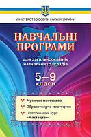 Навчальні програми для ЗНЗ, 5-9 кл. Муз./Образ. мист-во.