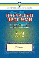 Навчальні програми для ЗНЗ, 7-9 кл. Фізика.