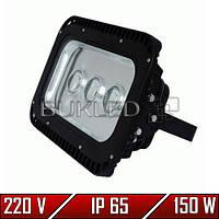 Линзовый LED прожектор 150 Вт, 220 В, матричный