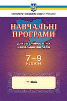 НАВЧАЛЬНІ ПРОГРАМИ ДЛЯ ЗНЗ, 7-9 КЛ. ХІМІЯ.