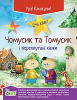 Марченко С.О./Чомусик та Томусик і переплутані казки, 2 кл.