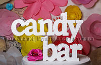 Candy bar 15х55 см, объемные слова из пенопласта