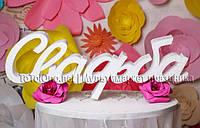 Свадьба 15х40 см, объемные слова из пенопласта, фото 1
