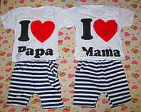 Комплект Мама Папа