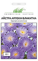 Насіння айстри Арлекін блакитна, 0,1 г