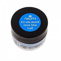 Гель краска Naomi (синяя неоновая) 5 г