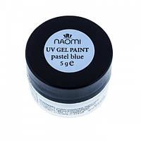 Гель краска Naomi (синий пастельный) 5 г