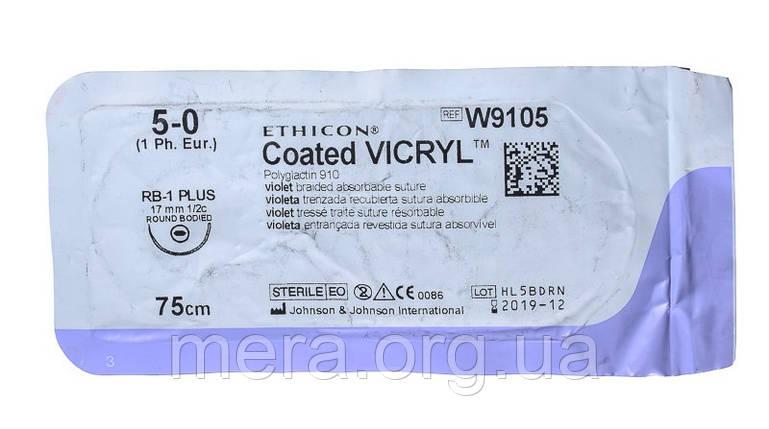 Шовный материал Vicryl® W9105, фото 2