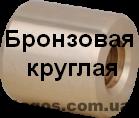 Гайка Tr 25x5 трапецеидальная бронзовая цилиндрическая